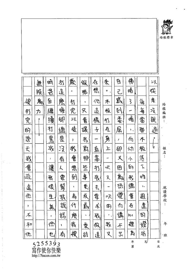 105WG305許慈心 (2)