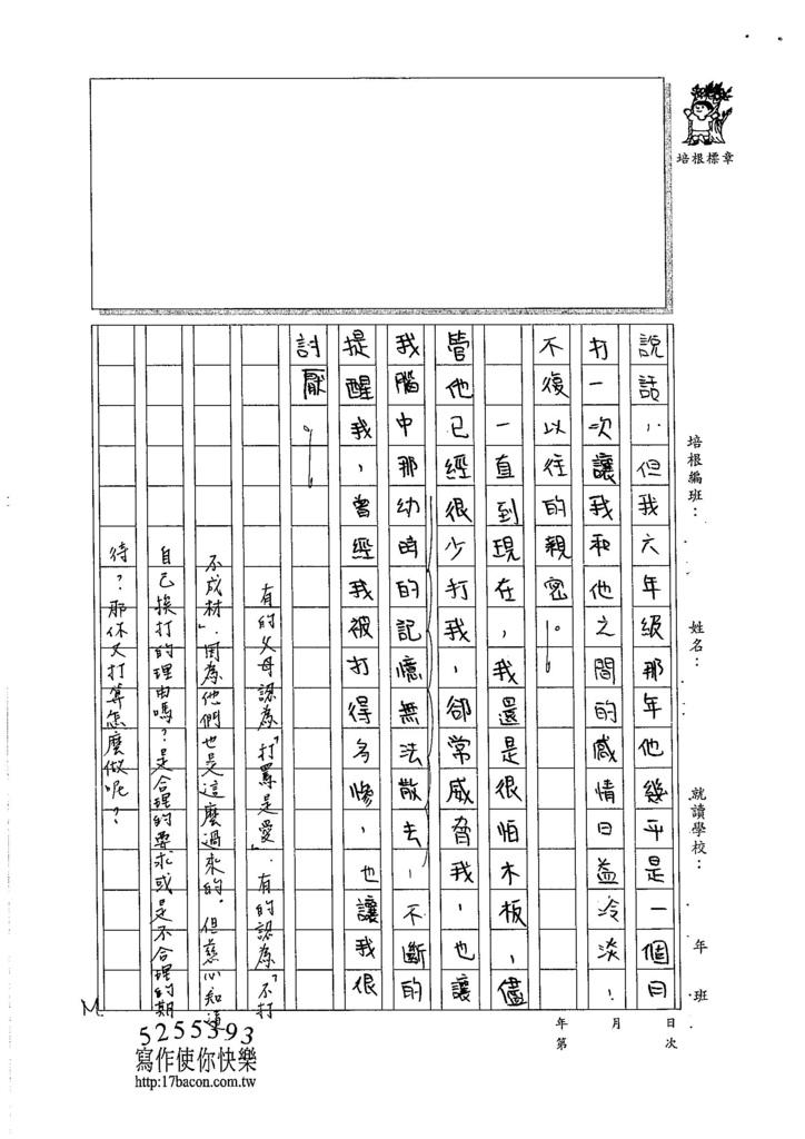 105WG305許慈心 (3)