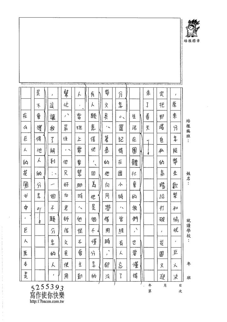 105WG307林言蓉 (2)