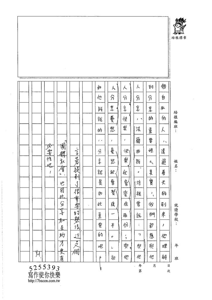 105WG307林言蓉 (3)
