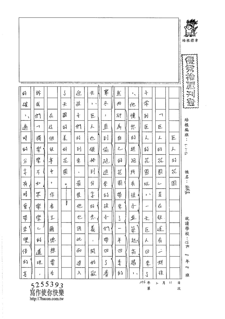 105WG307林祐晨 (1)