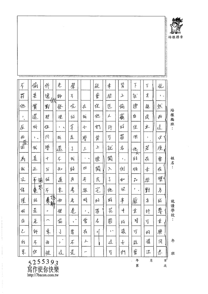 105WG307林祐晨 (2)