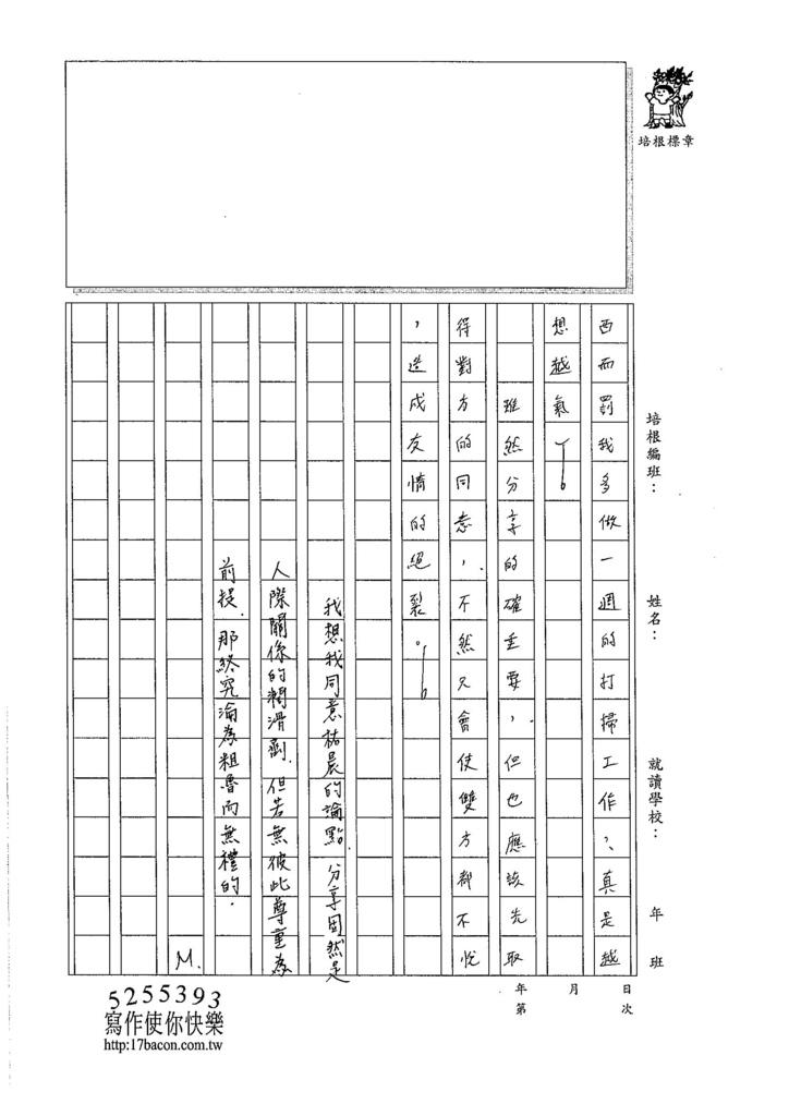 105WG307林祐晨 (3)