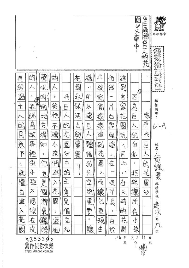 105WG307黃颽蓁 (1)