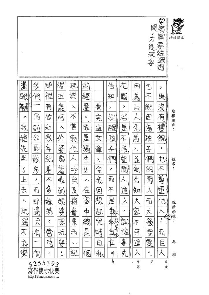 105WG307黃颽蓁 (2)