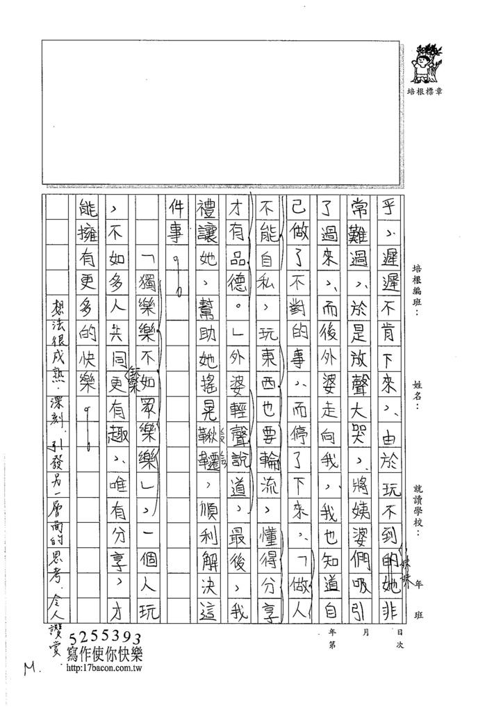 105WG307黃颽蓁 (3)