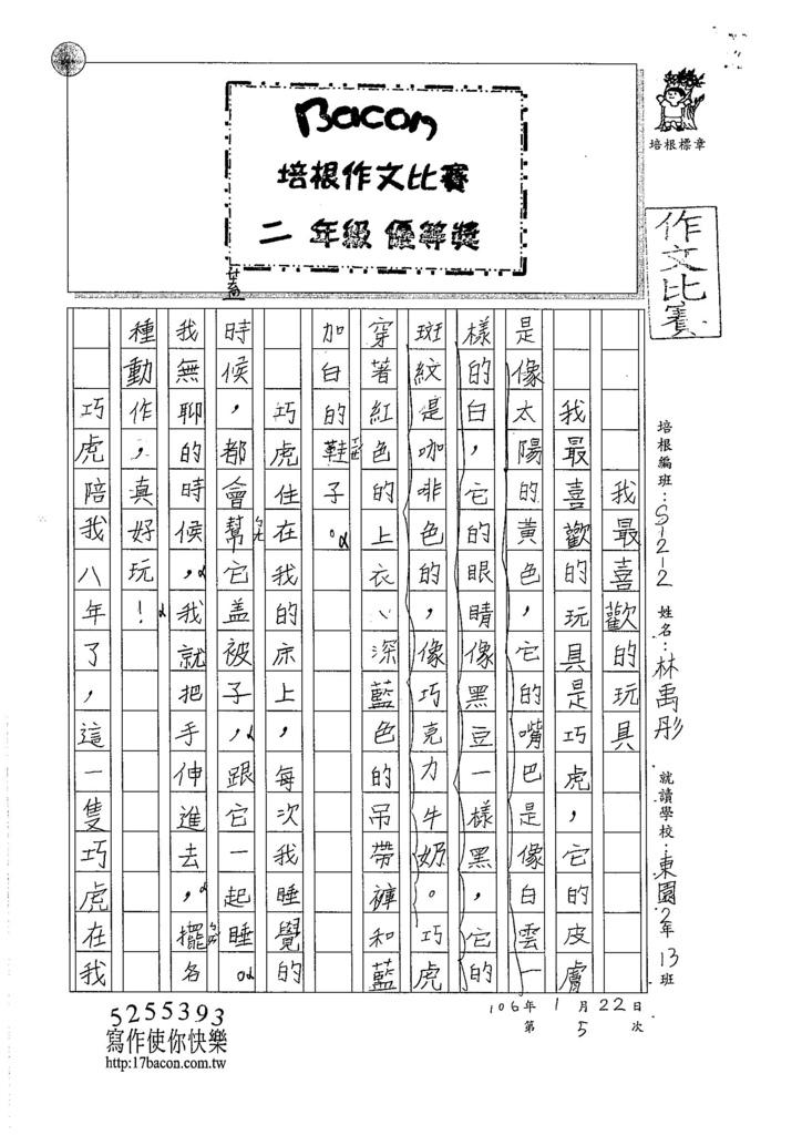 105W2305林禹彤 (1)