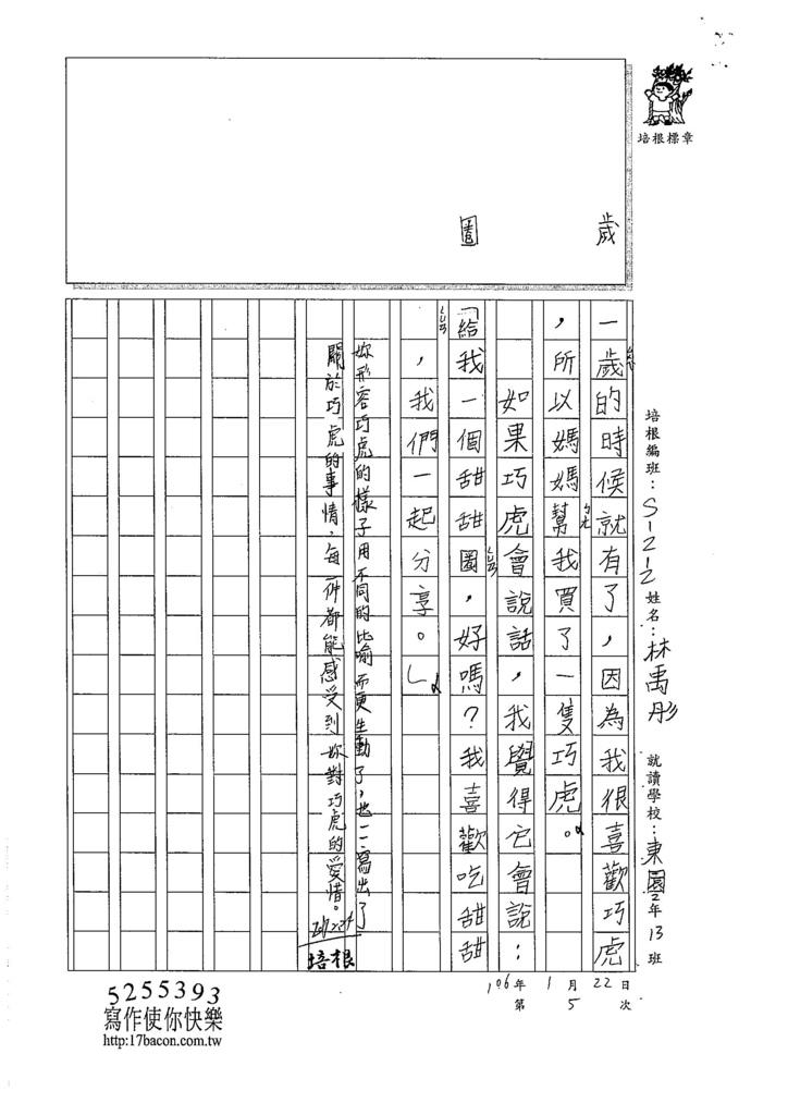 105W2305林禹彤 (2)