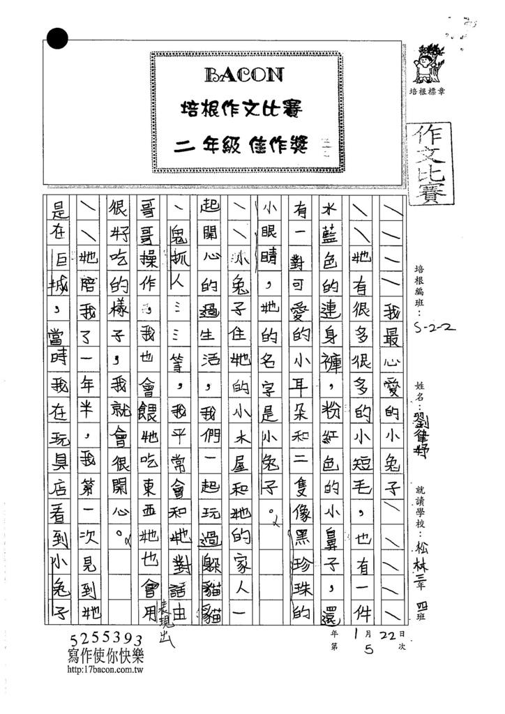 105W2305劉律妤 (1)