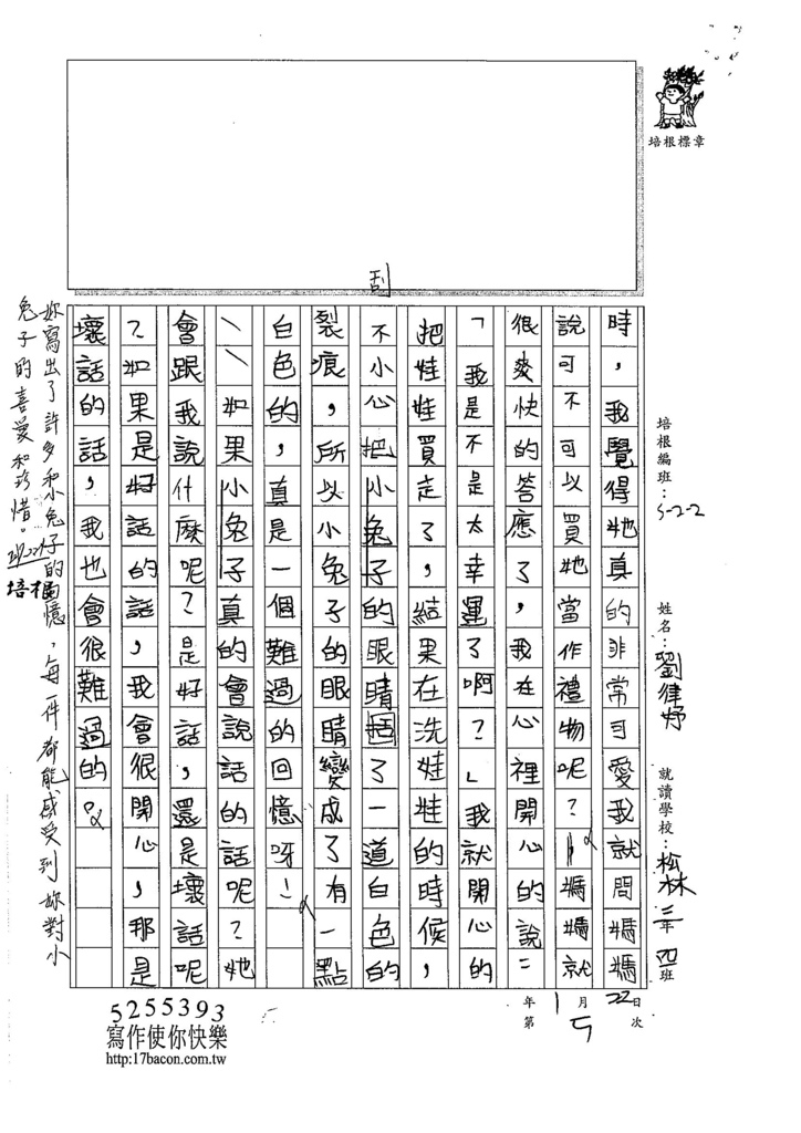 105W2305劉律妤 (2)