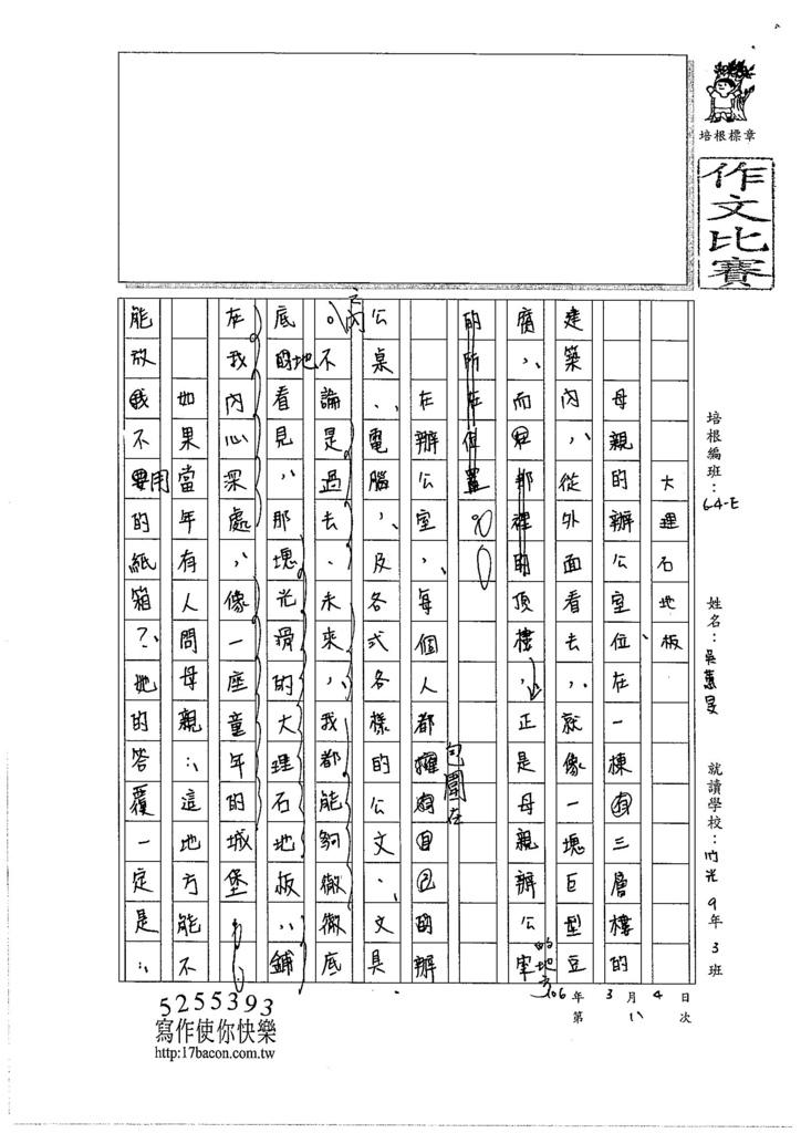 105WE308吳蕙旻 (1)
