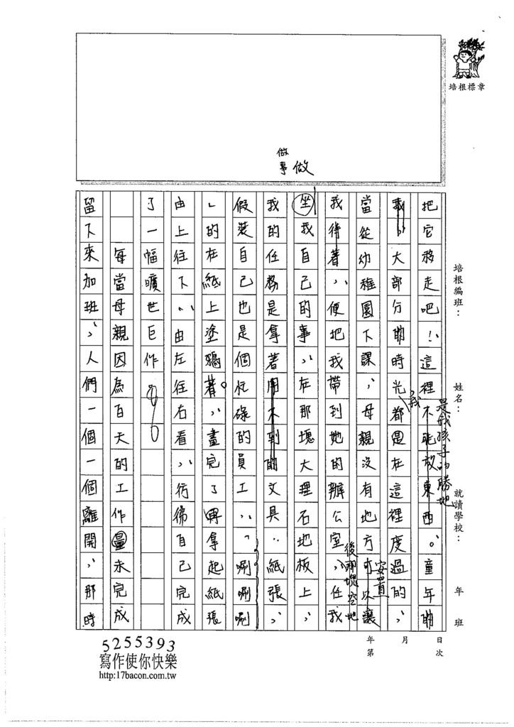 105WE308吳蕙旻 (2)