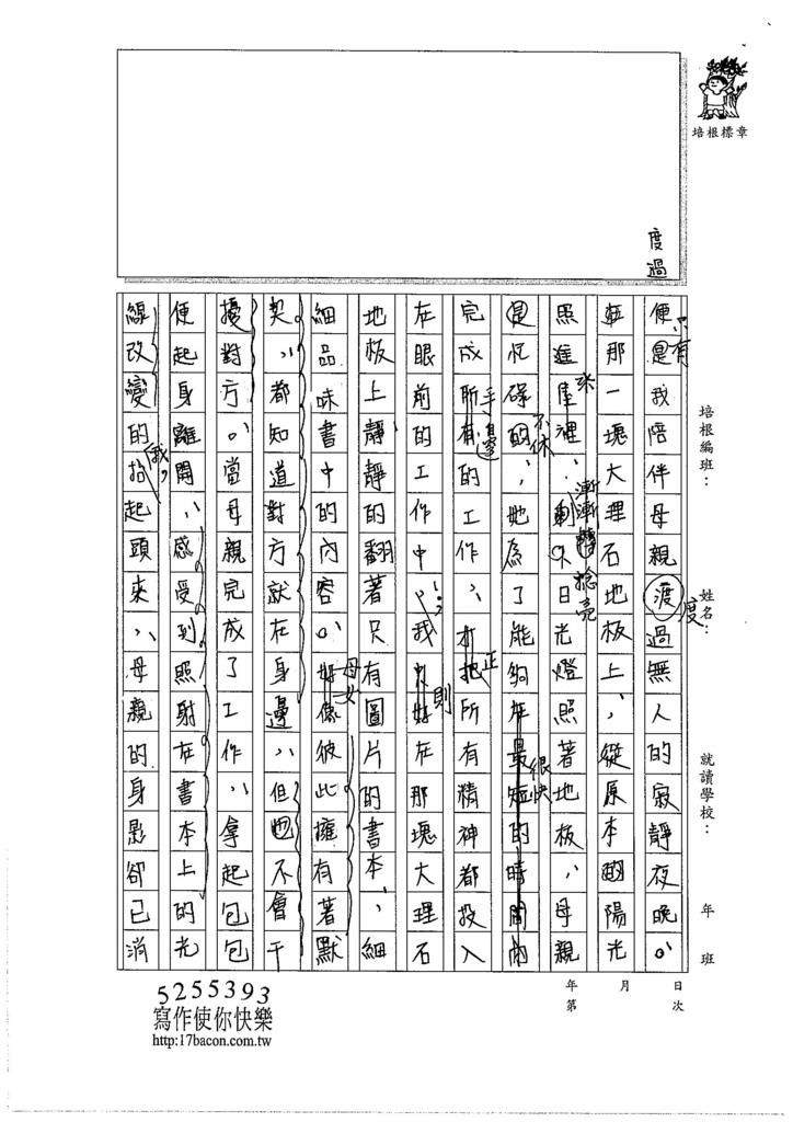 105WE308吳蕙旻 (3)