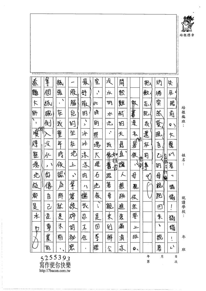 105WE308吳蕙旻 (4)