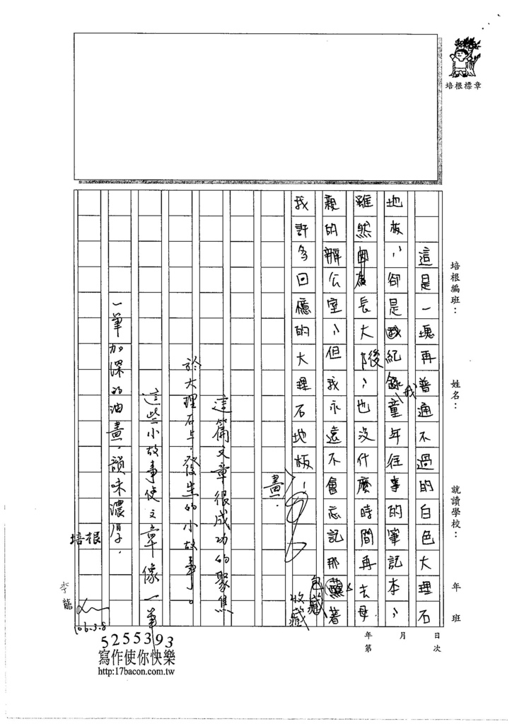 105WE308吳蕙旻 (5)