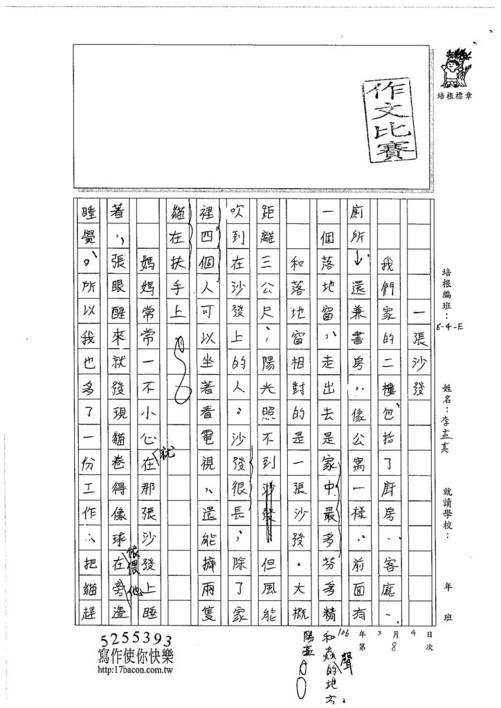 105WE308李孟真 (1)