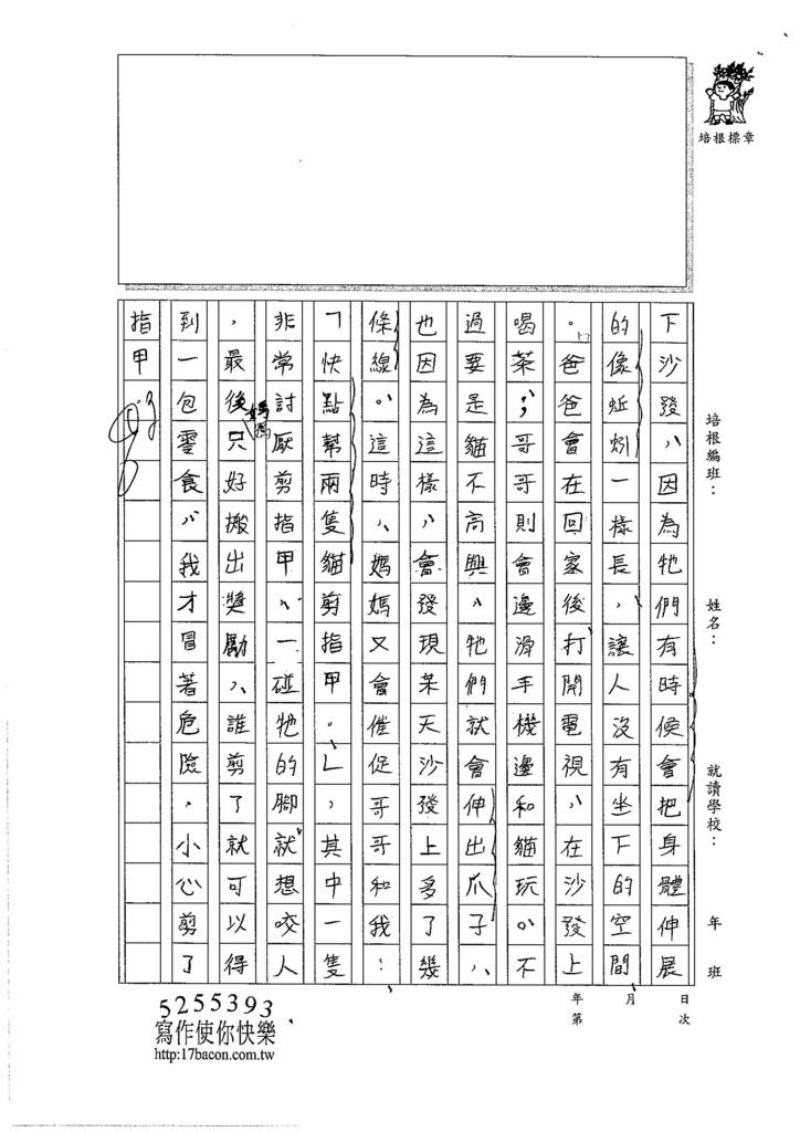 105WE308李孟真 (2)