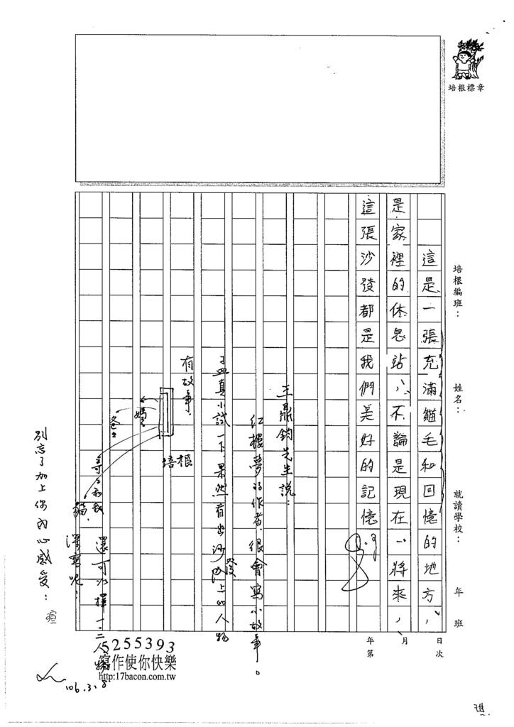 105WE308李孟真 (3)