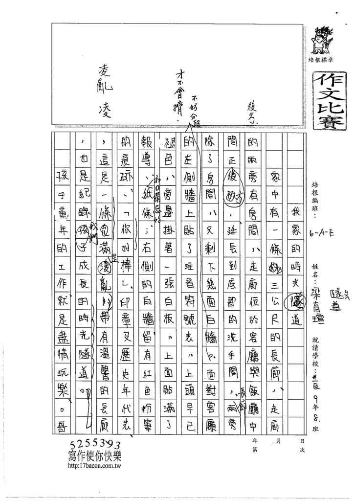 105WE308梁育瑄 (1)