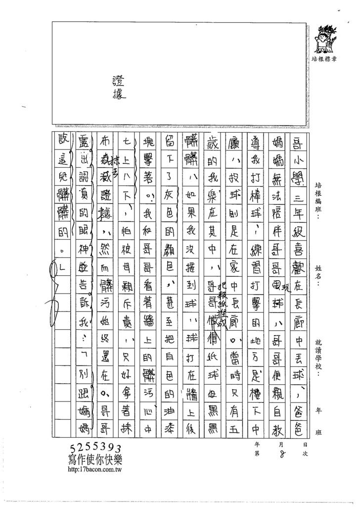 105WE308梁育瑄 (2)