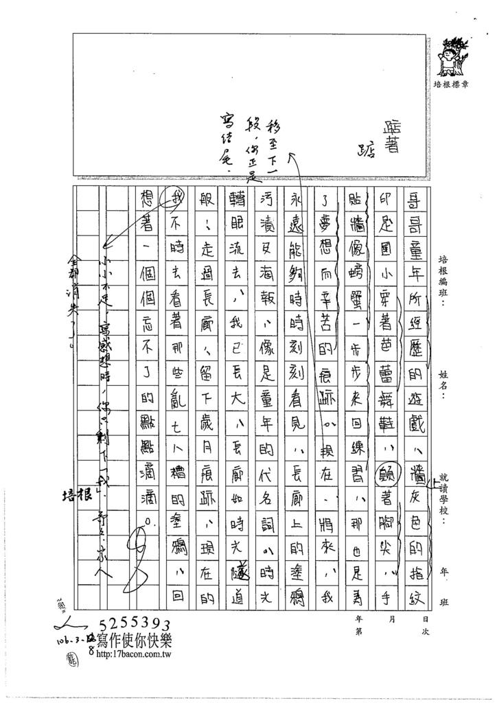 105WE308梁育瑄 (4)
