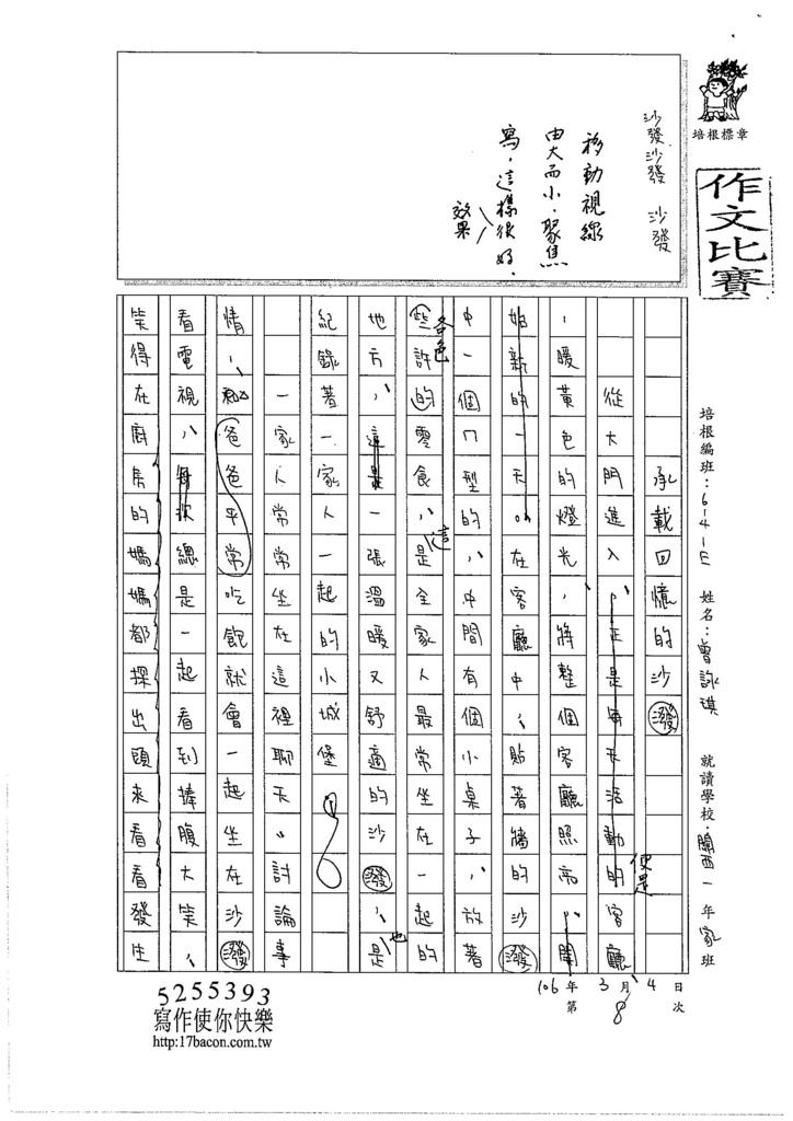 105WE308曾詠琪 (1)