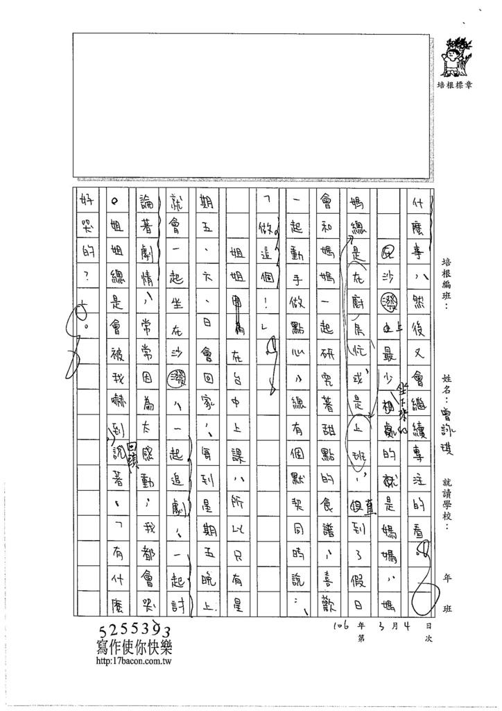 105WE308曾詠琪 (2)