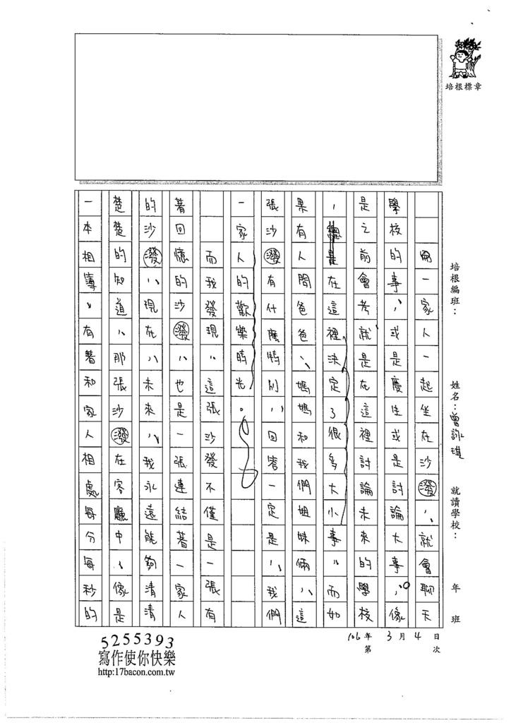 105WE308曾詠琪 (3)