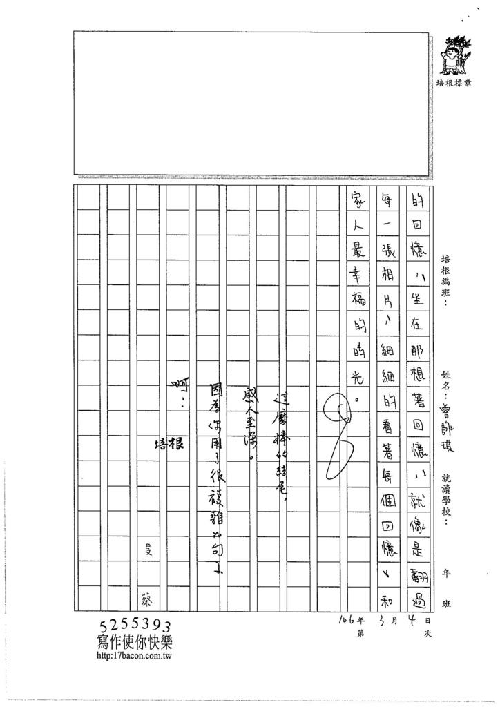 105WE308曾詠琪 (4)