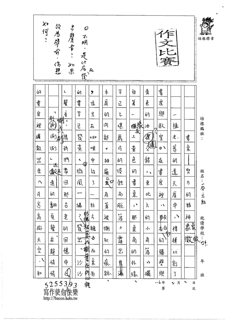 105WE308蔡宗勳 (1)