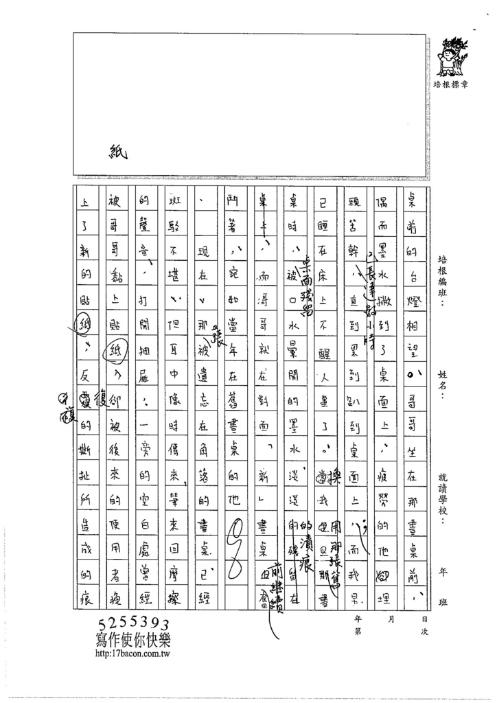 105WE308蔡宗勳 (2)