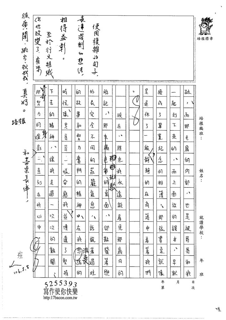 105WE308蔡宗勳 (3)
