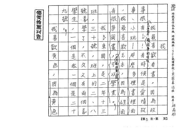 105W2308林禹彤 (1)