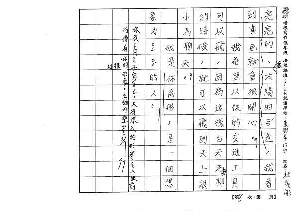 105W2308林禹彤 (2)