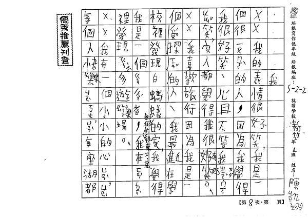105W2308陳凱翊 (1)