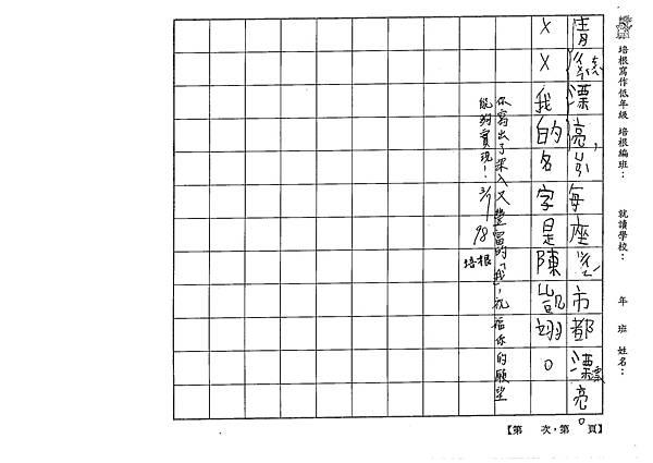 105W2308陳凱翊 (2)