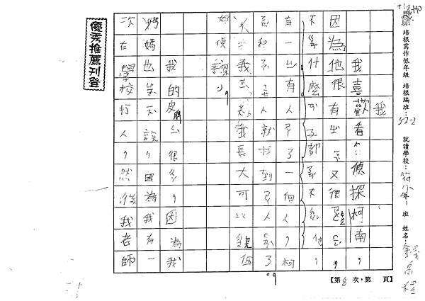 105W2308錢禹程 (1)