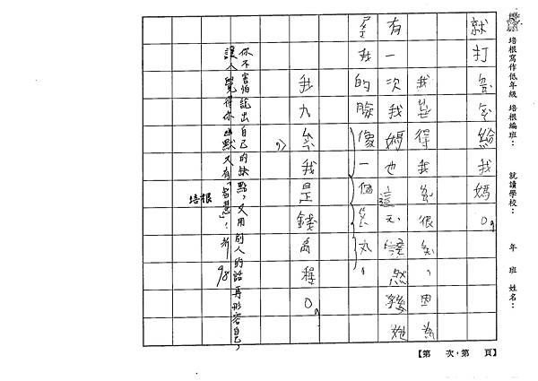 105W2308錢禹程 (2)