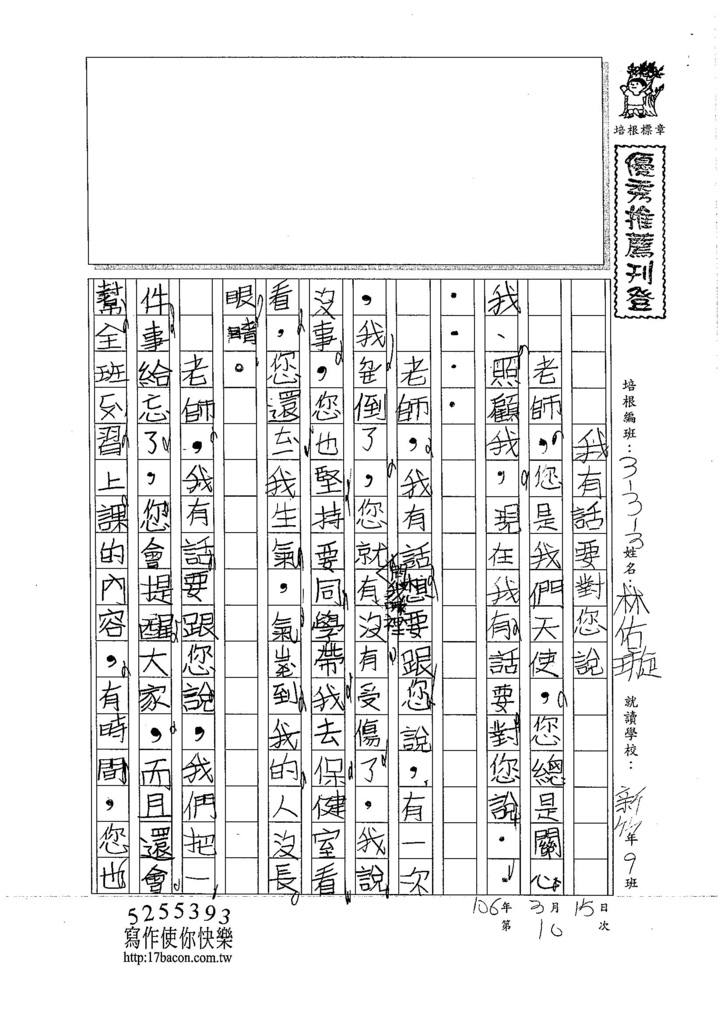 105W3310林佑璇 (1)