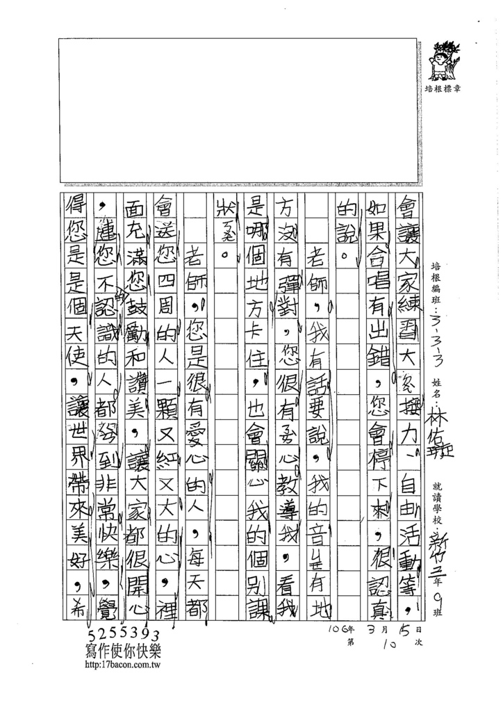 105W3310林佑璇 (2)