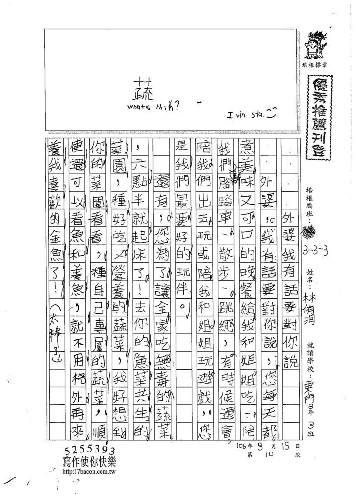 105W3310林侑洵 (1)