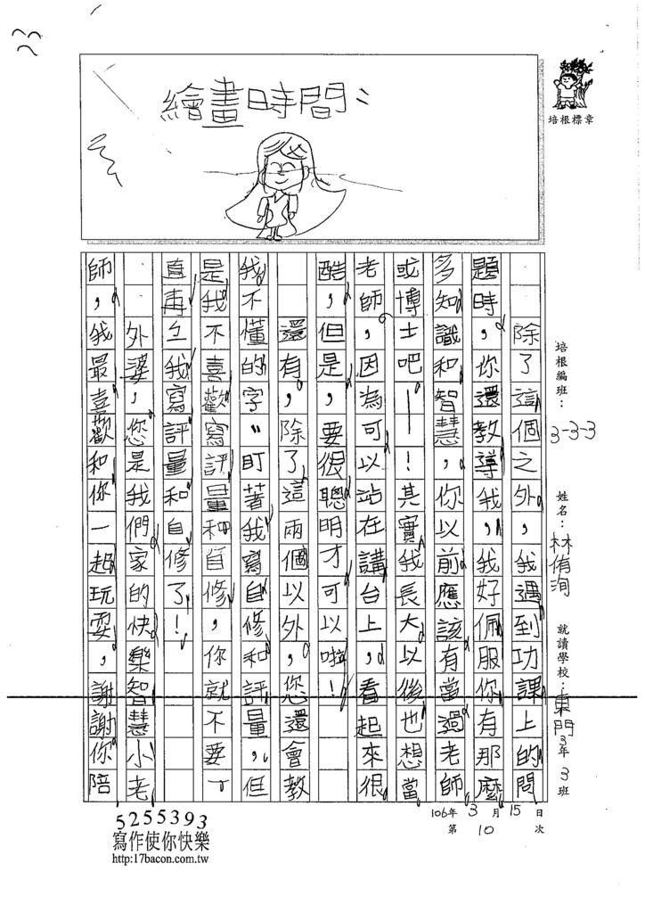 105W3310林侑洵 (2)