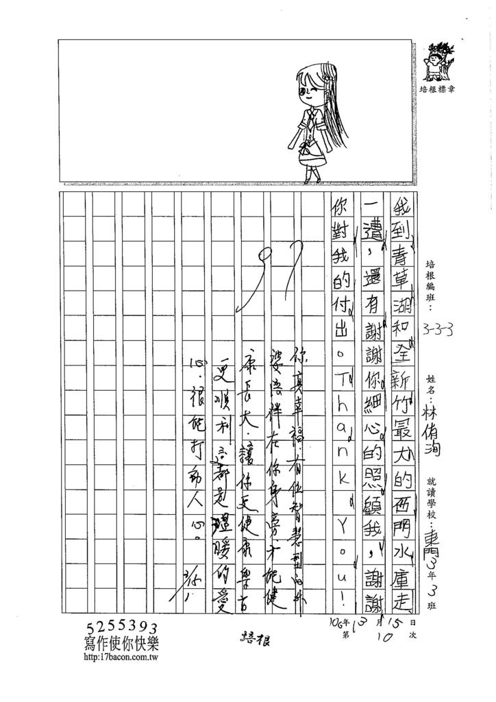 105W3310林侑洵 (3)