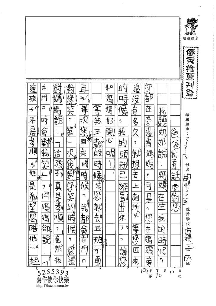 105W3310胡峻睿 (1)