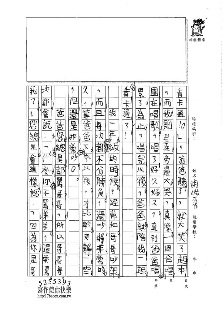 105W3310胡峻睿 (2)