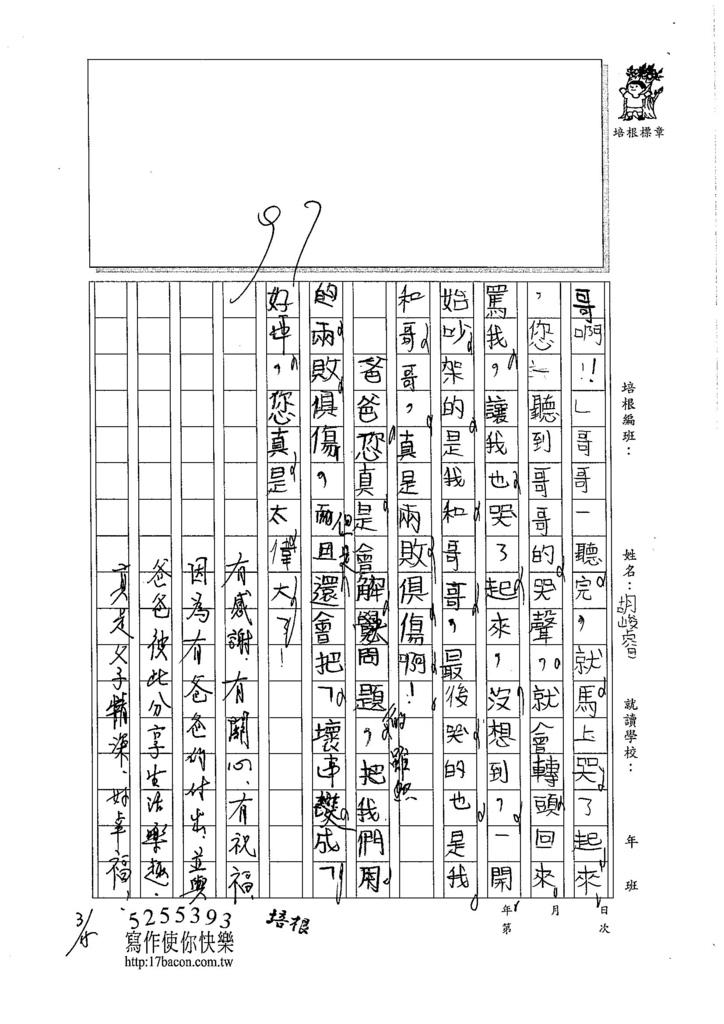 105W3310胡峻睿 (3)
