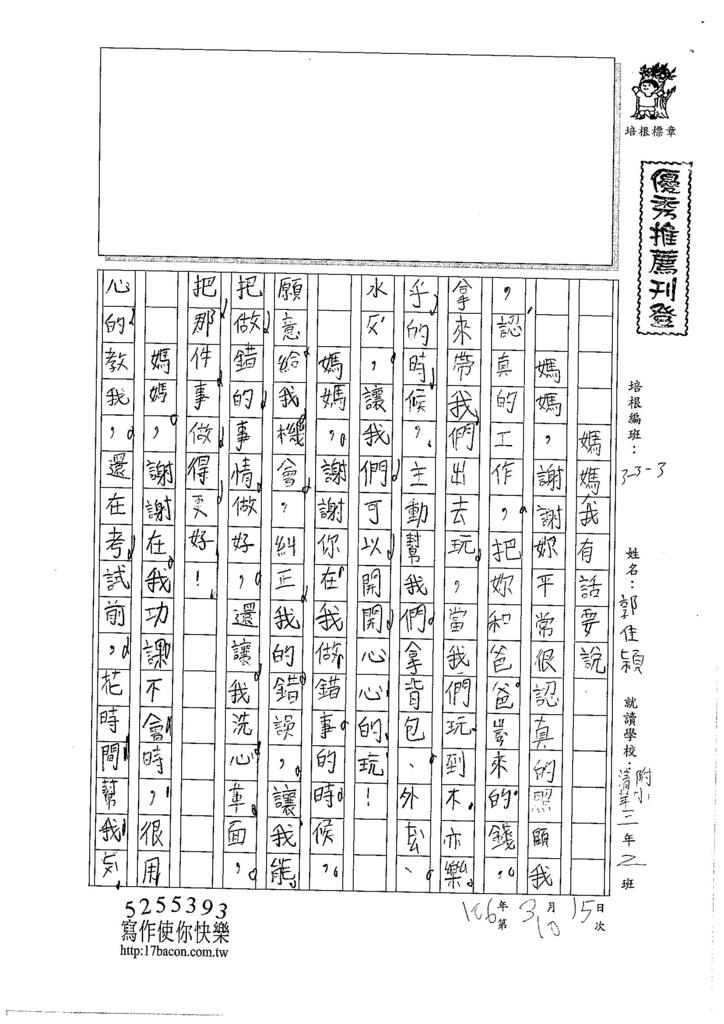105W3310郭佳穎 (1)