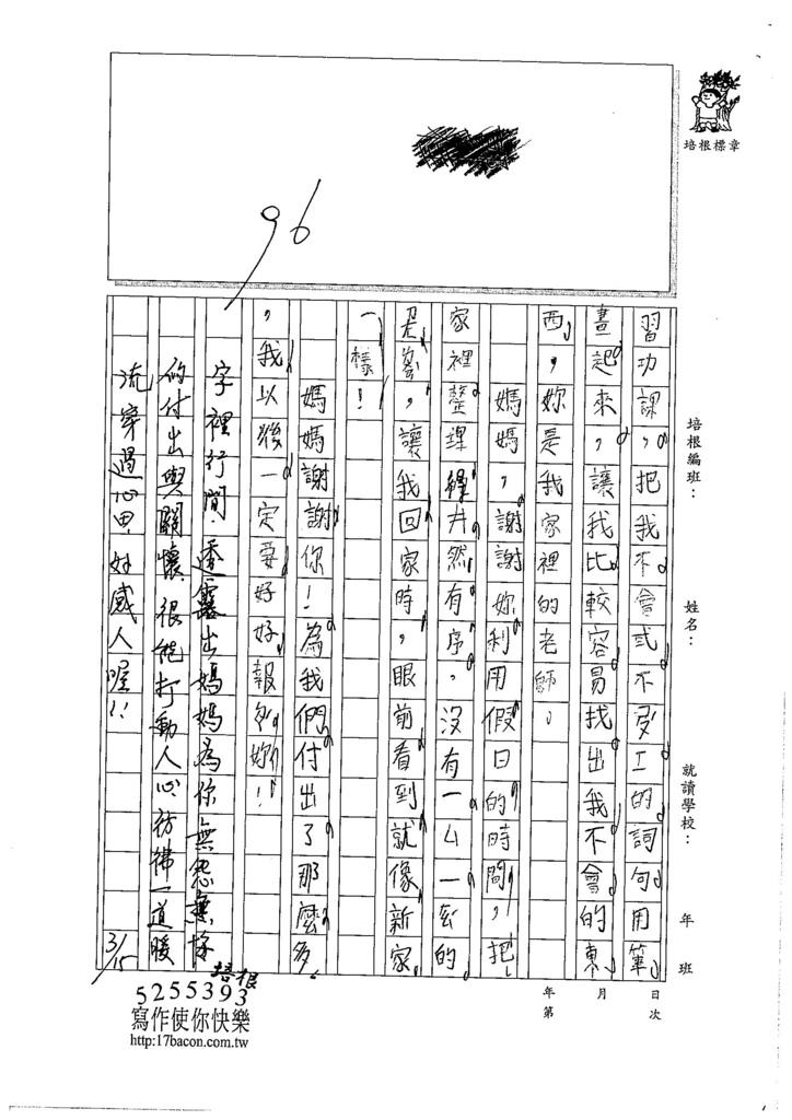 105W3310郭佳穎 (2)