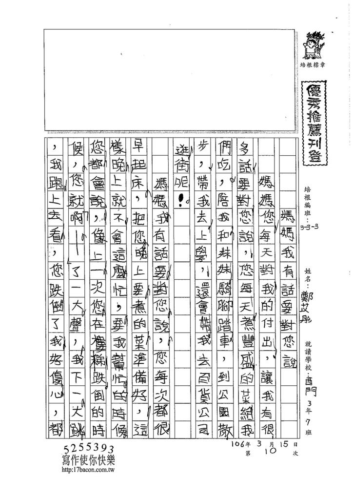 105W3310鄭苡彤 (1)