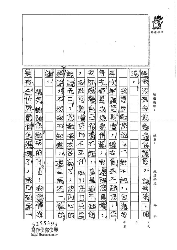 105W3310鄭苡彤 (2)